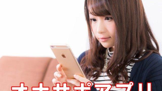 オナサポアプリ完全無料おすすめ5選【2021年最新】